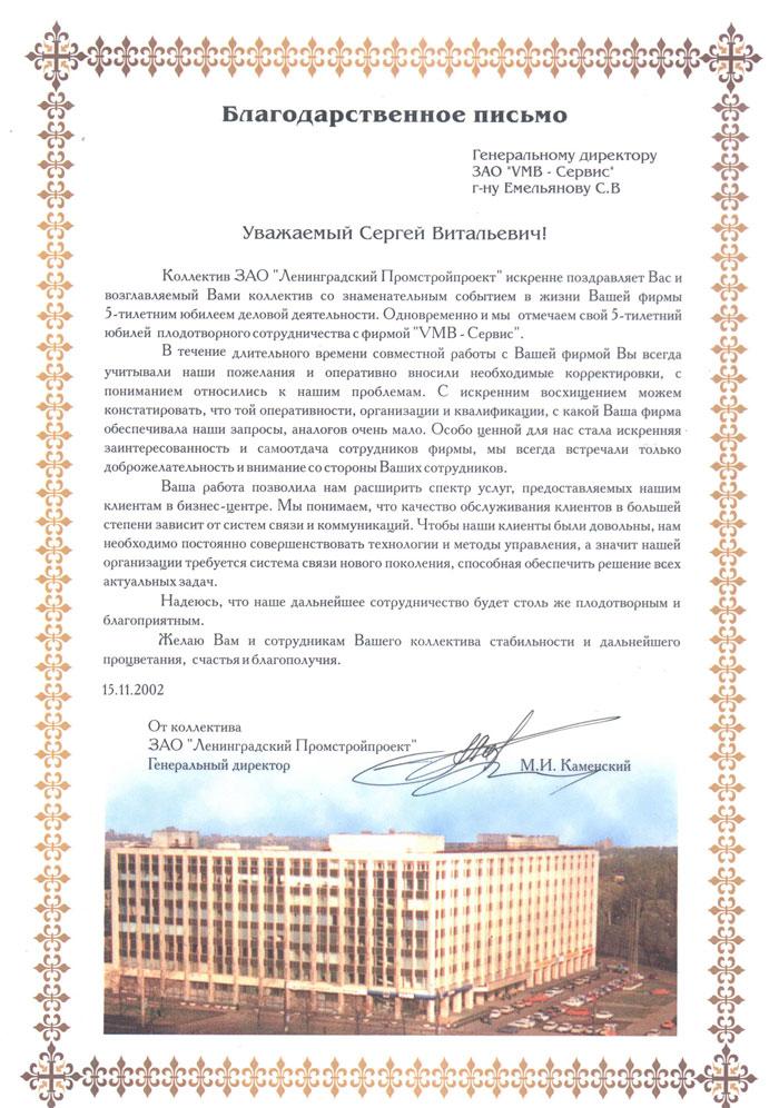 Благодарственное письмо за поздравление с днем рождения официальное 75
